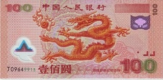 100_rmb_dragon_j09649913